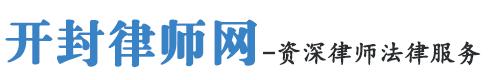 开封律师网站logo